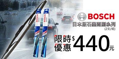 BOSCH 日本版石墨雨刷 限時優惠$440