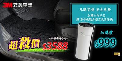 3M安美車墊特價$3588,再享$999加購3M隨身清淨機