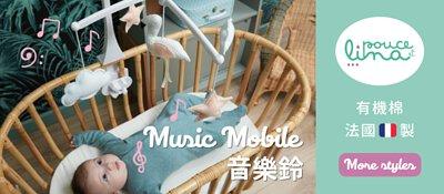 pouceetlina, music mobile, 音樂鈴