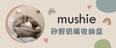 mushie, silicone, pacifier case, 奶嘴收納盒