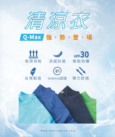涼感衣,冰鋒衣,機能衣,涼感T,冰鋒T,機能T