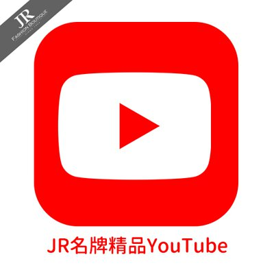 JR名牌精品 官方Youtube