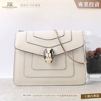 振興卷購包 最高省萬元 來JR名牌精品 好優惠 BVLGARI 寶格麗