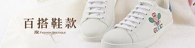 振興卷購包 最高省萬元 來JR名牌精品 好優惠 美系歐系 百搭鞋款