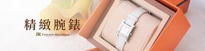 振興卷購包 最高省萬元 來JR名牌精品 好優惠 美系歐系 手錶 腕表