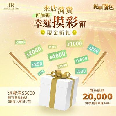 振興卷購包 最高省萬元 來JR名牌精品 好優惠 美系歐系 來店面消費還可摸彩抽獎