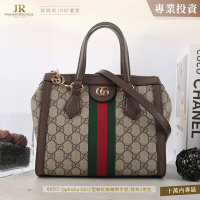 振興卷購包 最高省萬元 來JR名牌精品 好優惠 GUCCI 斜背包 手提包