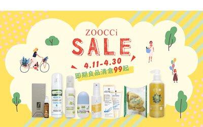 zoocci,質物系,即期良品,清倉特賣活動