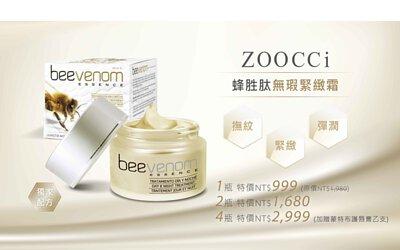 zoocci,蜂胜肽無瑕緊緻霜,蜂毒,蜂王漿,蜂蠟,蜂花粉,淡化皺紋,緊緻肌膚