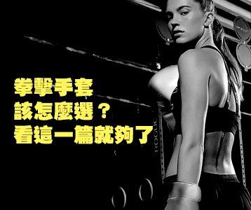 adidas拳擊手套愛迪達拳擊手套拳擊手套推薦