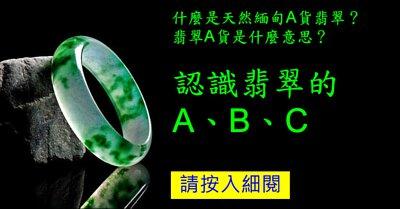 什麼是天然翡翠A玉?B、C玉又是什麼? 怎樣看玉的真假?真假玉怎樣分?