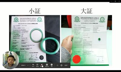 教你一眼看懂翡翠鑑証書!我在這裡會跟大家說說,怎樣看香港的翡翠鑑定書。