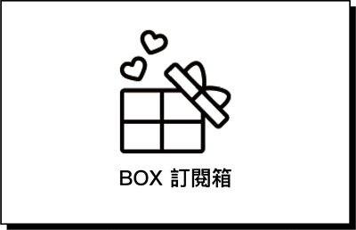 BOX 訂閱箱