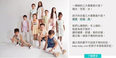 原創設計有機棉童裝品牌-GOTS有機棉