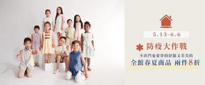 baby-baby-cool-原創設計有機棉品牌