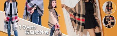 韓國時裝, 19am, 披肩外套