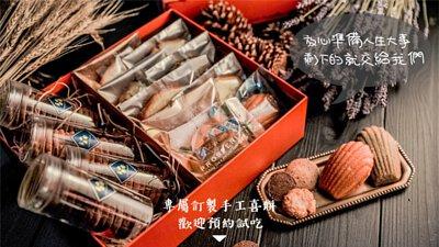 Marry me 童話精緻禮盒,純手工客製化的喜餅禮盒, 帶有台灣本土素材的發想,新人首選客制化手工喜餅