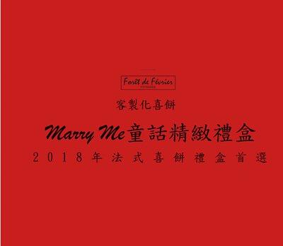 純手工客製化的喜餅禮盒, 帶有台灣本土素材的發想,2018新人法式喜餅禮盒首選