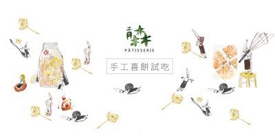 純手工客製化的喜餅禮盒, 帶有台灣本土素材的發想,新人首選客制化手工喜餅