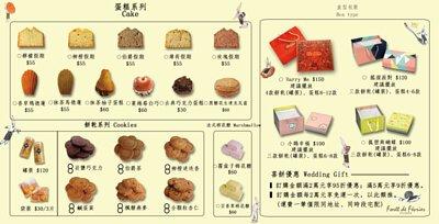 二月森手工喜餅目錄,帶有台灣本土素材的發想,2018新人首選客制化手工喜餅推薦