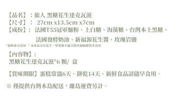 黑花生達克瓦滋產品說明表