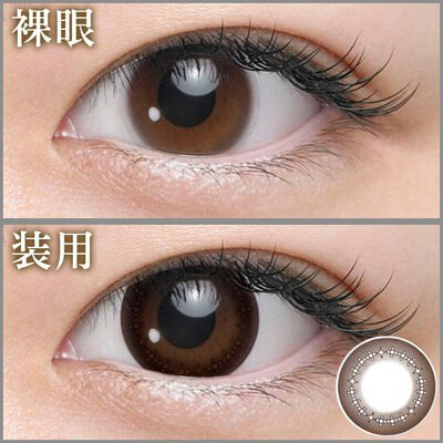 seed heroine make 1 day UV Color Con隱形眼鏡 效果