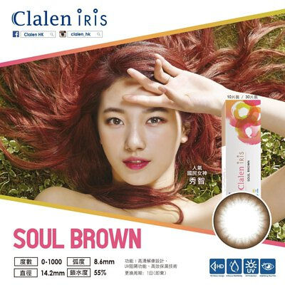 Clalen Iris Soul Brown Color Con隱形眼鏡