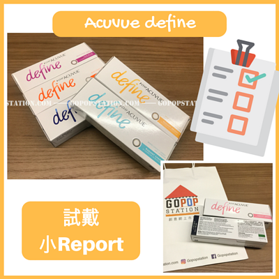Acuvue define color con 隱形眼鏡
