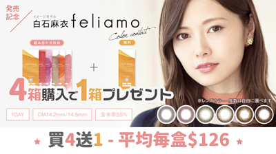 Pia Feliamo Color Con 隱形眼鏡