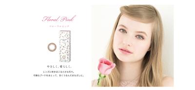 Jill Stuart 1 day UV Floral Pink