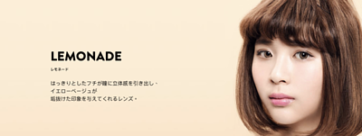 N's Collection Color Con Lemonade 隱形眼鏡