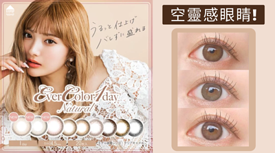 EVERCOLOR 1 DAY