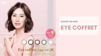 SEED eye Coffret 介紹