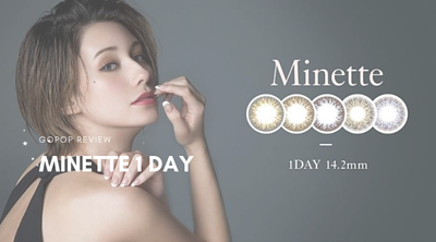Minette 隱形眼鏡介紹