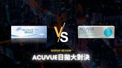 https://www.gopopstation.com/pages/acuvue-oasys-moist-trueye-comparison