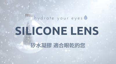 silicone hydrogel lens