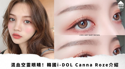 混血空靈眼睛!韓國i-DOL Canna Roze介紹