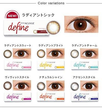 Acuvue define color con 隱形眼鏡