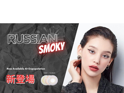 OLENS Russian Smoky 1 Day Contact Lens