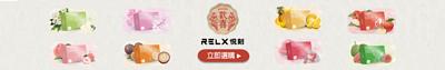 歡喜煙彈 (RELX悦刻一代適用) (不含尼古丁) (煙彈x3)