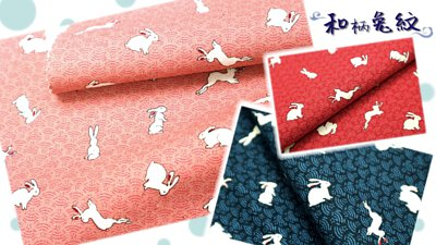 厚棉布 台灣 手作 古布 兔子 兔兔 可愛動物 日系 和風