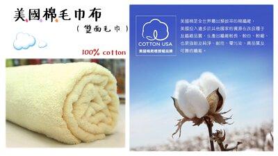 毛巾布 美國棉 手作