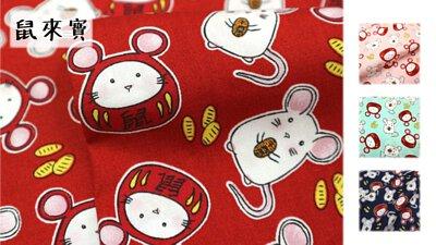厚棉布 紅包布 老鼠 手作 鼠年 紅包袋
