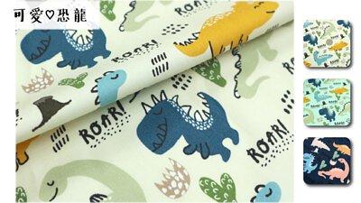 薄棉布 恐龍 口罩布