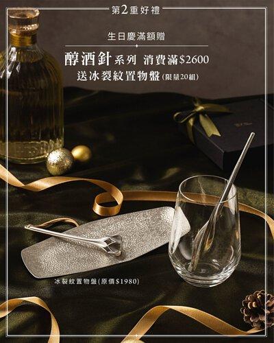 2重好禮 生日慶滿額贈 純酒針系列 消費滿2600 送冰裂紋置物盤(限量20組)