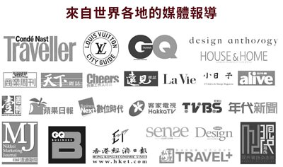 來自世界媒體報導 Louis Vuitton City Guide GQ Design Anthology La Vie Alive 小日子 Shopping Design天下雜誌 Cheers 商業週刊 蘋果日報 TVBS新聞台 年代新聞台