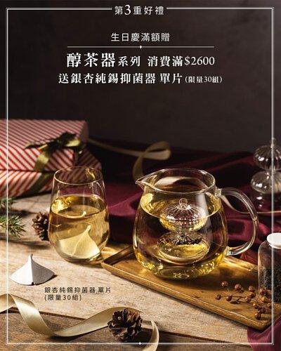 第三重好禮 生日慶滿額送 醇茶器系列 消費滿2600 送銀杏純錫抑菌器 單片(限量30組)