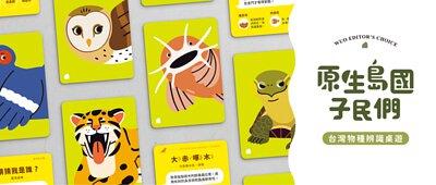 【原生島國子民們】保育類動物篇——台灣物種辨識桌遊