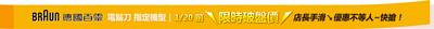 德國百靈電鬍刀指定機型,限時破盤價! 1/20止