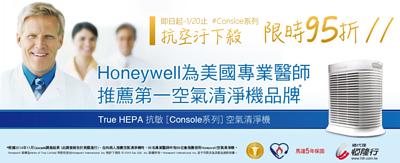 Honeywell 清淨機 Console系列,結帳95折,1/20止
